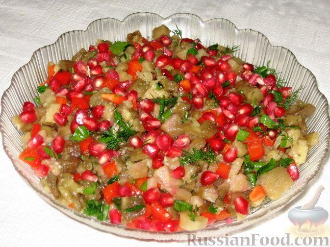 Рецепт Салат из баклажанов с гранатом