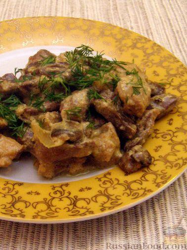 Рецепт Куриные сердечки, тушенные в сметане с грибами