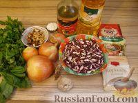 Фото приготовления рецепта: Классическое лобио - шаг №1