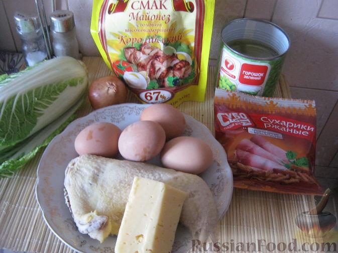 рецепт салата с пекинской капустой и с сухариками