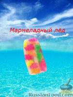 Фото к рецепту: Мармеладный лёд