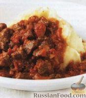 Фото к рецепту: Рагу из говядины с помидорами, чесноком и красным вином