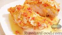 Фото к рецепту: Курица под абрикосовым соусом с миндалем