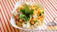 Фото к рецепту: Салат с кукурузой и фетой