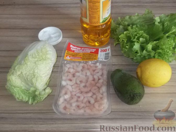 """Фото приготовления рецепта: Салат """"Праздничный"""" из креветок и авокадо - шаг №1"""