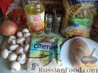Фото приготовления рецепта: Макароны с курицей под сливочным соусом с грибами - шаг №1