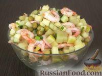 Фото к рецепту: Салат овощной с креветками