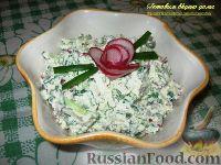 Фото к рецепту: Творожный салат