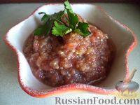 Фото к рецепту: Сырая икра из баклажанов