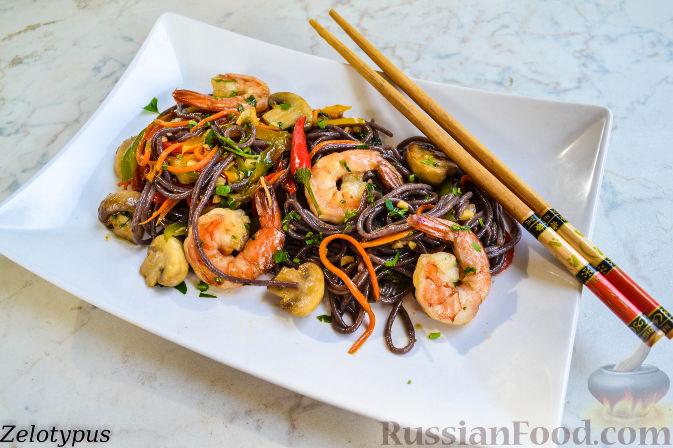 Рецепт Чёрная рисовая лапша с креветками и овощами