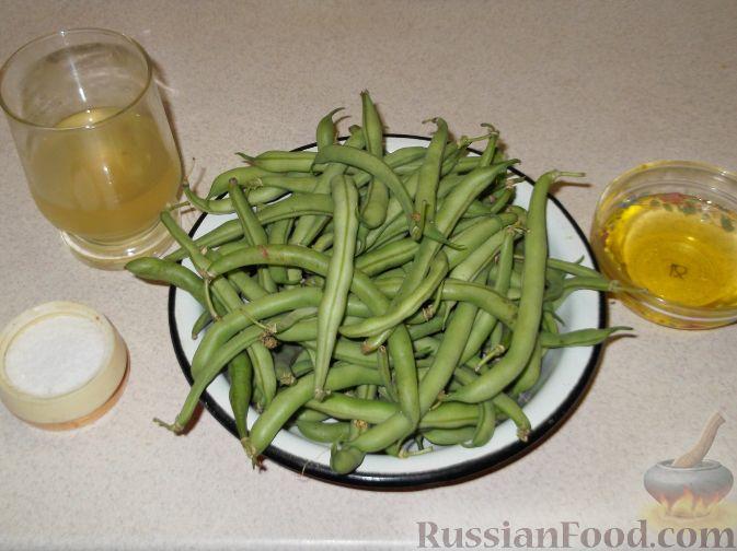 желтая спаржевая фасоль рецепты приготовления