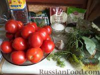 Фото приготовления рецепта: Простой способ закатки помидоров-1 - шаг №1