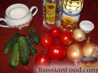 Фото приготовления рецепта: Салат из помидоров и огурцов - шаг №1