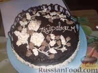 """Фото к рецепту: Торт """"Шоколадное Поздравление"""""""