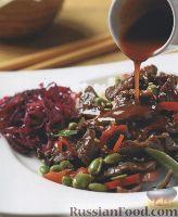 Фото к рецепту: Жареная говядина с овощами и медовым соусом
