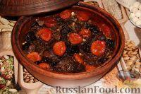 Фото к рецепту: Тажин из говядины с сухофруктами и солеными лимонами