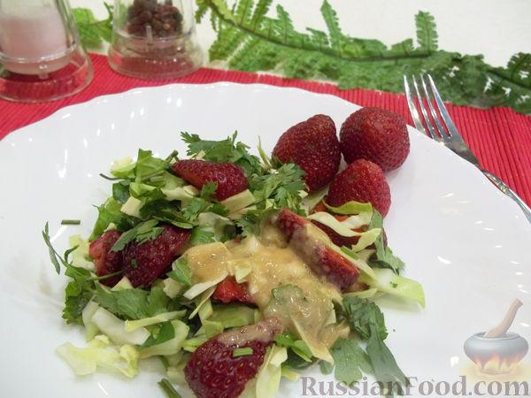 Фото приготовления рецепта: Салат с клубникой - шаг №9