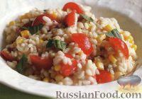 Фото к рецепту: Ризотто с кукурузой и помидорами