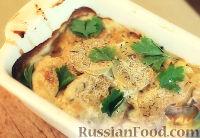 Фото к рецепту: Картофельный гратен в сливочном соусе