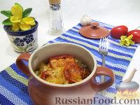 Фото к рецепту: Горшочки под сыром «Рождественские семейные традиции»