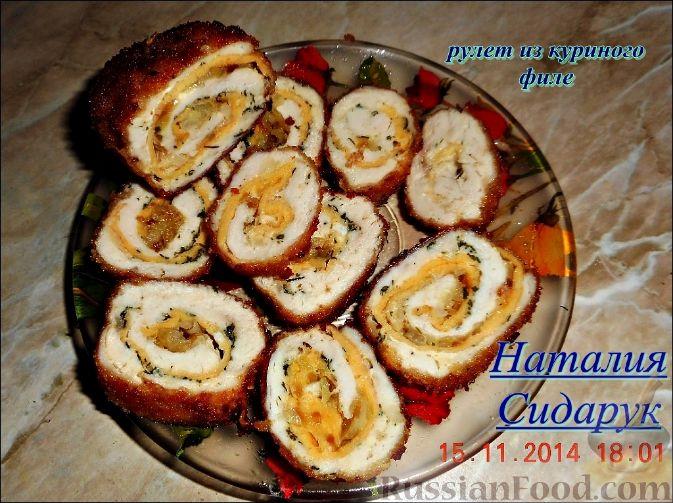 рецепт куриного рулета с картофелем с фото