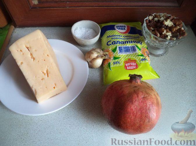 Фото приготовления рецепта: Салат «Гранатовый браслет» - шаг №1