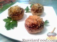 Фото к рецепту: Шампиньоны, фаршированные сыром и орехами
