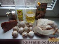 """Фото приготовления рецепта: Салат """"Каприз"""" - шаг №1"""