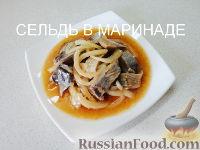 "Фото к рецепту: Закуска ""Селедочка в кетчупе"""