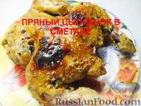 Фото к рецепту: Пряный цыпленок в сметане