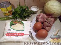 Фото приготовления рецепта: Салат с кальмарами - шаг №1