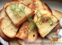 Фото к рецепту: Простые гренки с чесноком