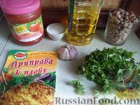 Фото приготовления рецепта: Лобио в томате - шаг №1