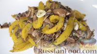 Фото к рецепту: Маринованная закуска с перчиком и грибами