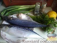 Фото приготовления рецепта: Изысканная скумбрия в духовке - шаг №1