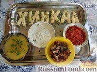 Фото к рецепту: Хинкал