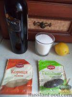 Фото приготовления рецепта: Глинтвейн классический - шаг №1