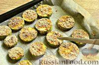 Фото приготовления рецепта: Кабачки в панировочных сухарях, запеченные в духовке - шаг №10