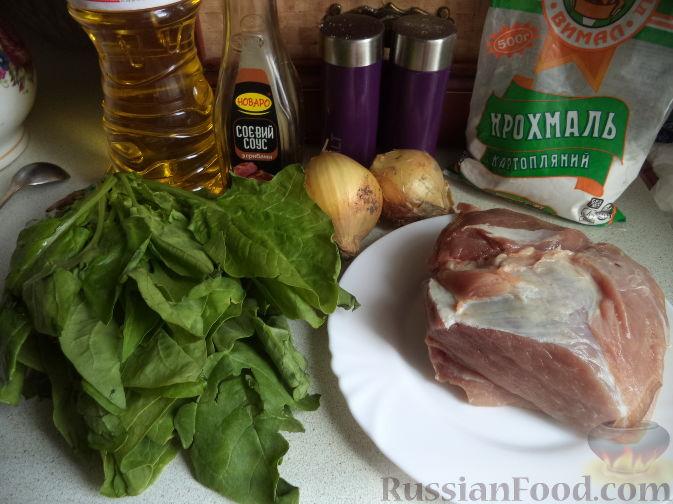 Свинина со шпинатом в духовке