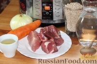 Фото приготовления рецепта: Перловая каша с мясом и овощами (в мультиварке) - шаг №1