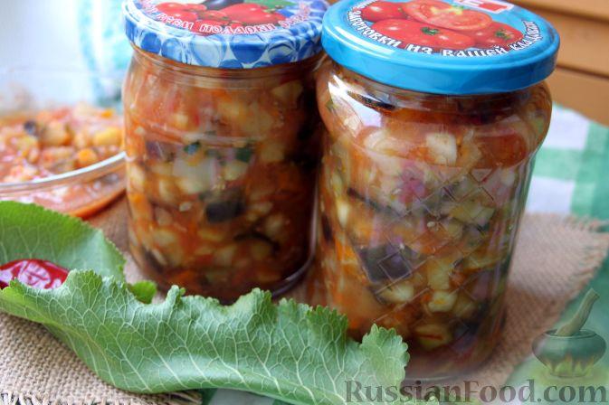 Кабачки и баклажаны на зиму рецепт