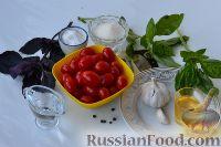 Фото приготовления рецепта: Маринованные помидоры черри с базиликом - шаг №1