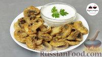 Блюда из грибов шампиньонов