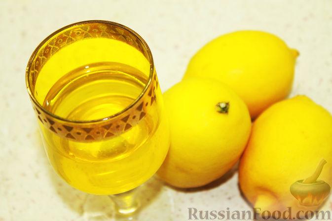 рецепт лимончелло лимонный ликер на Russianfood Com