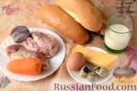 Фото приготовления рецепта: Горячие бутерброды «Лодочки» - шаг №1