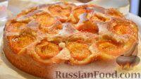 Фото к рецепту: Открытый пирог с абрикосами