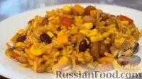 Фото к рецепту: Рис в мексиканском стиле