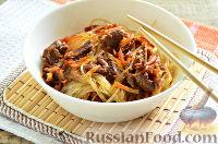 Фото к рецепту: Фунчоза с говядиной