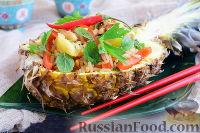 Фото к рецепту: Рис с овощами и ананасом, по-тайски
