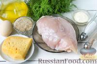 Фото приготовления рецепта: Куриный рулет с сыром и укропом - шаг №1